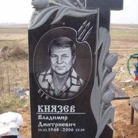 Памятник ф119