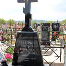 Памятник п110